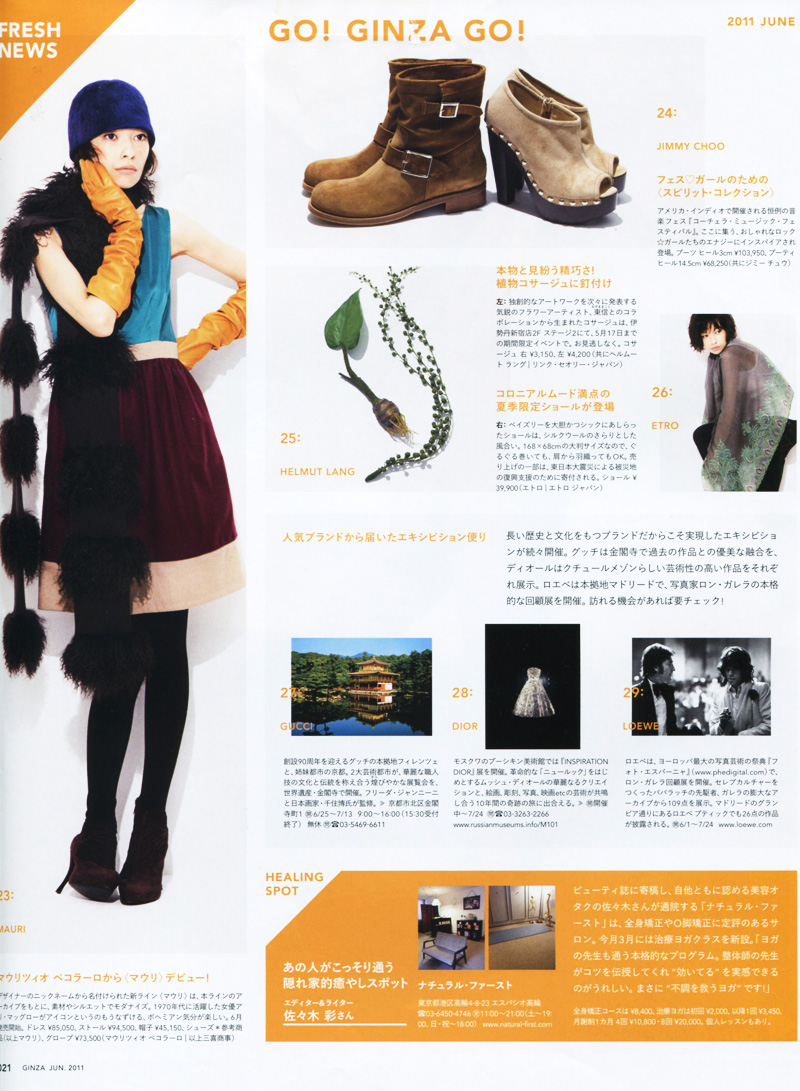 http://www.natural-first.com/201106ginza02.jpg