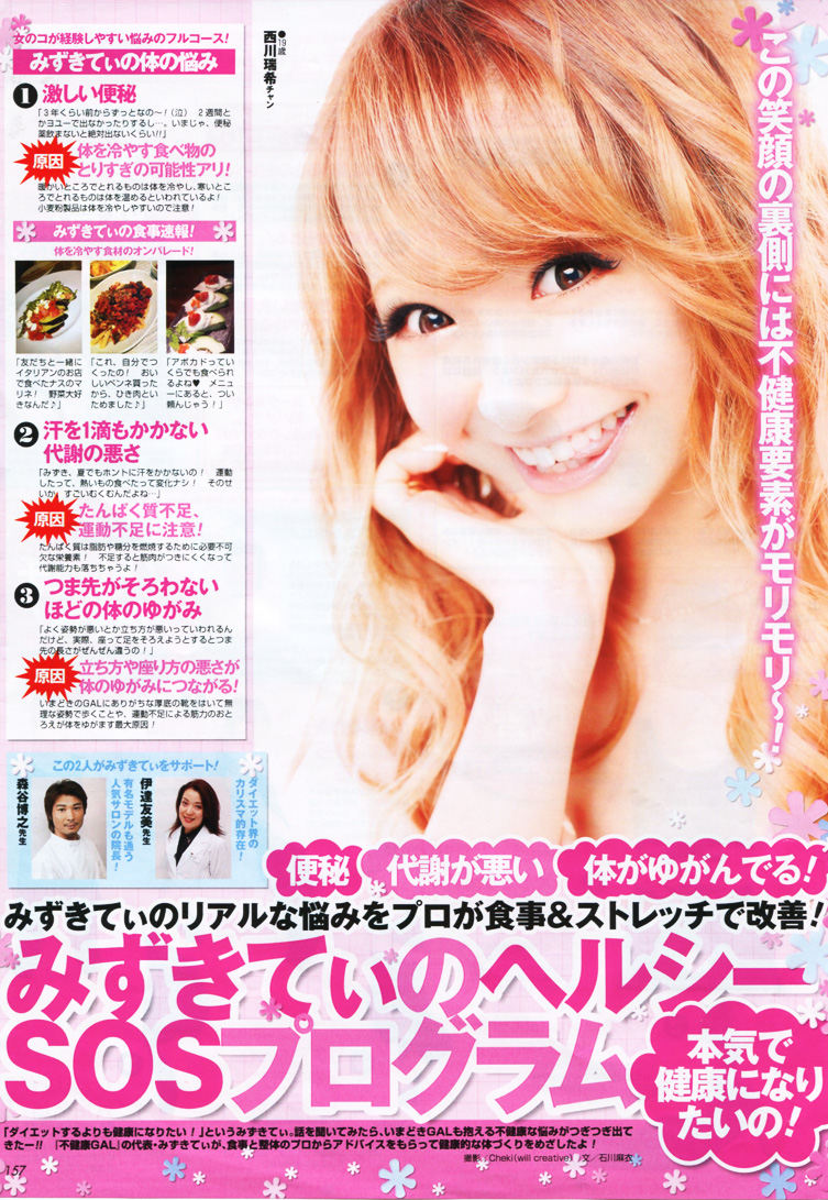 http://www.natural-first.com/201208popteen02.jpg