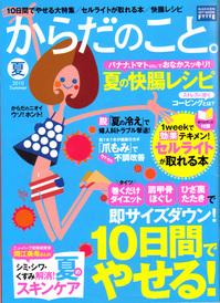2010sum_fytte01.jpg