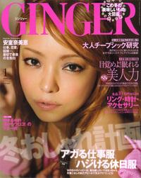 201101-ginger01.jpg