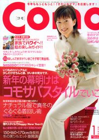 200501_como01.jpg