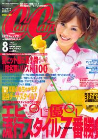 200508_cancan01.jpg
