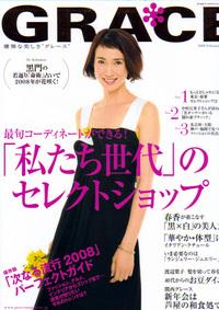 200802_grace01.jpg
