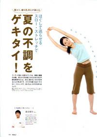 200808_bodyplus02.jpg