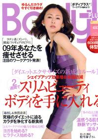 200903_bodyplus01.jpg