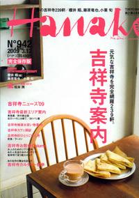 200903_hanako01.jpg
