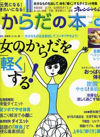 201106orangepage01.jpg