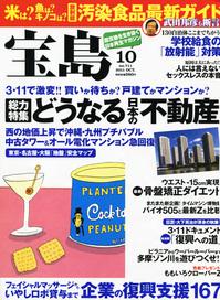 201110takarajima01.jpg